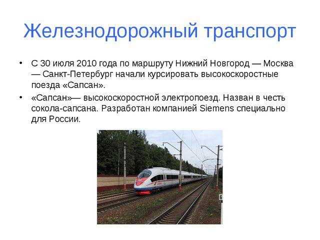 Железнодорожный транспорт С 30 июля 2010 года по маршруту Нижний Новгород — М...