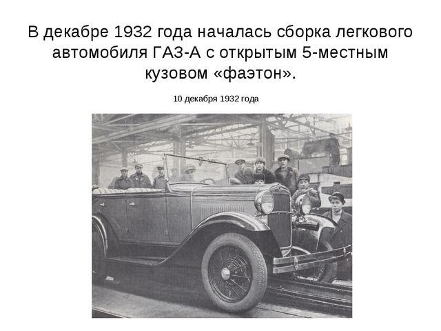 В декабре 1932 года началась сборка легкового автомобиля ГАЗ-А с открытым 5-...