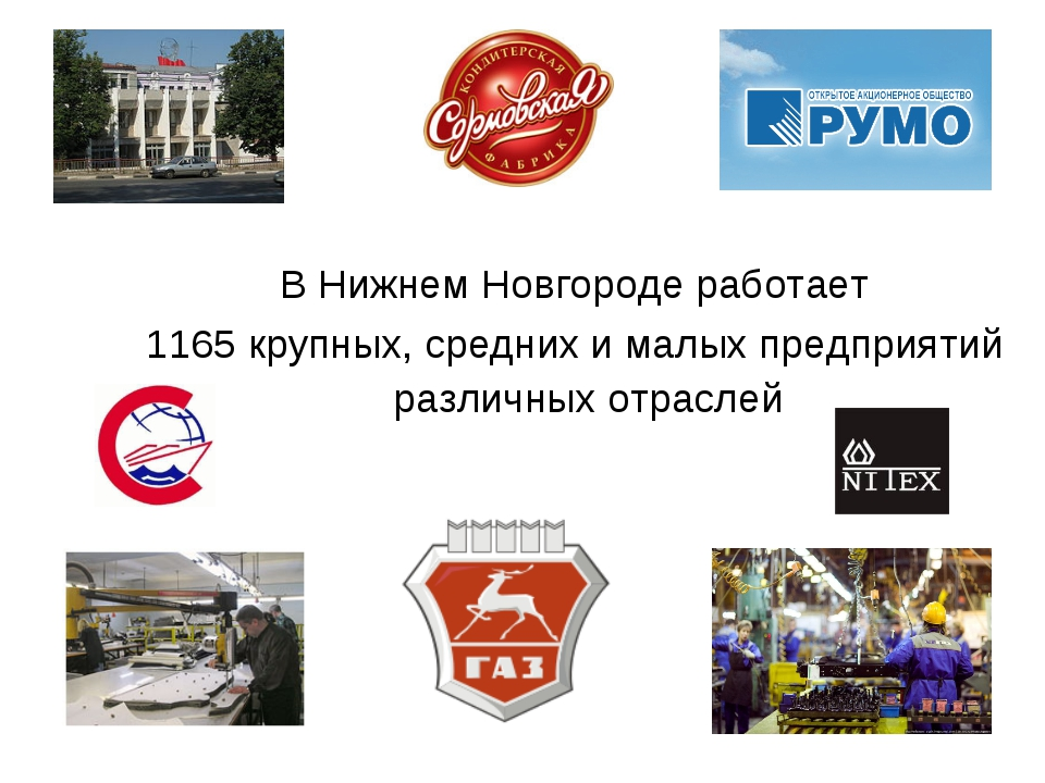 В Нижнем Новгороде работает 1165 крупных, средних и малых предприятий различ...