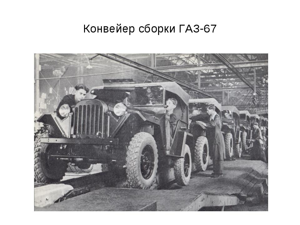 Конвейер сборки ГАЗ-67