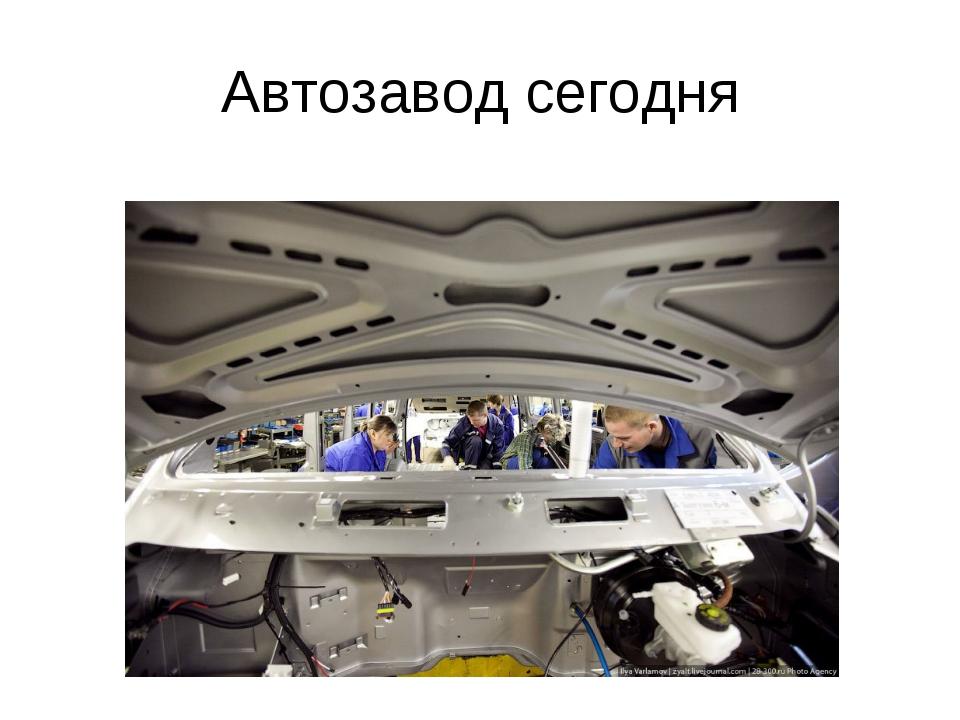 Автозавод сегодня