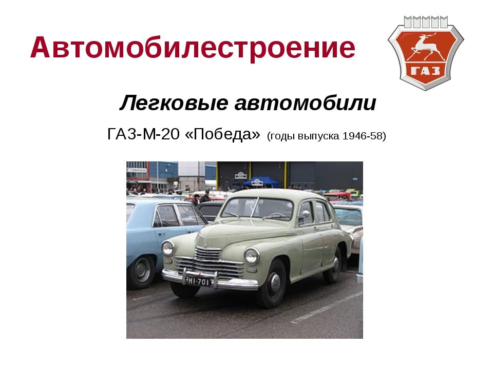 Автомобилестроение Легковые автомобили ГАЗ-М-20 «Победа» (годы выпуска 1946-58)
