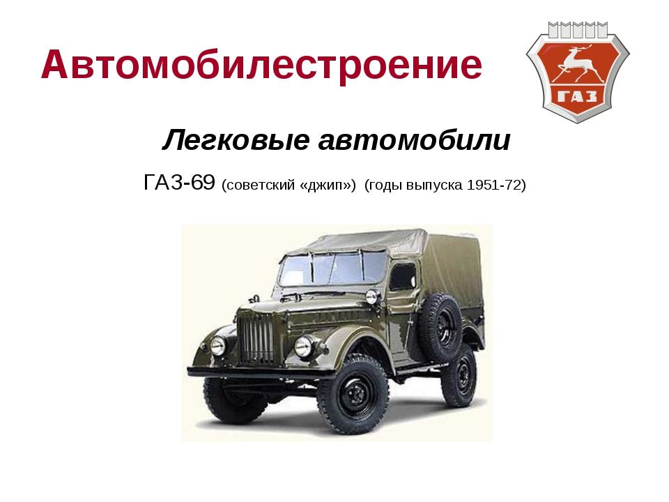 Автомобилестроение Легковые автомобили ГАЗ-69 (советский «джип») (годы выпуск...