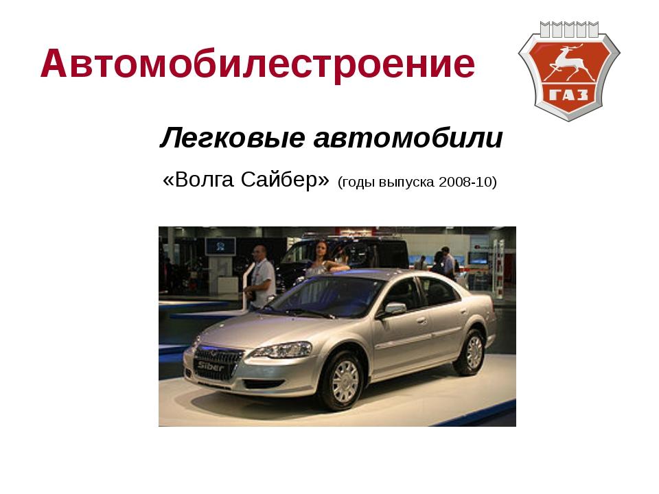 Автомобилестроение Легковые автомобили «Волга Сайбер» (годы выпуска 2008-10)