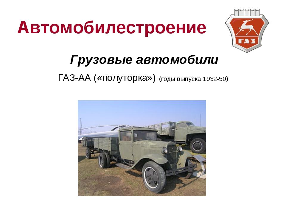 Автомобилестроение Грузовые автомобили ГАЗ-АА («полуторка») (годы выпуска 193...