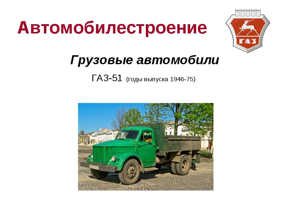 Автомобилестроение Грузовые автомобили ГАЗ-51 (годы выпуска 1946-75)