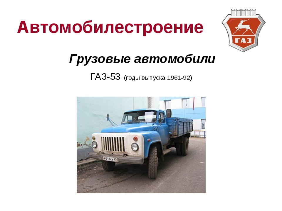 Автомобилестроение Грузовые автомобили ГАЗ-53 (годы выпуска 1961-92)