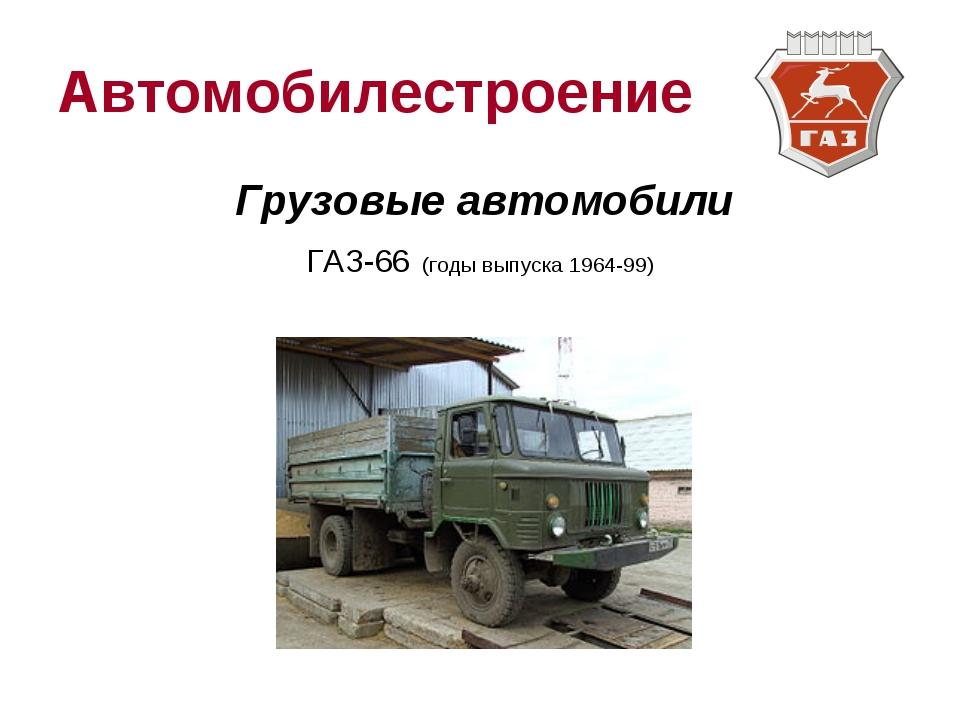 Автомобилестроение Грузовые автомобили ГАЗ-66 (годы выпуска 1964-99)