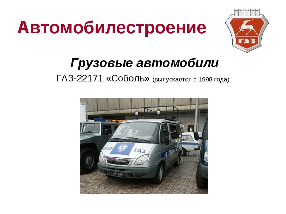 Автомобилестроение Грузовые автомобили ГАЗ-22171 «Соболь» (выпускается с 1998...
