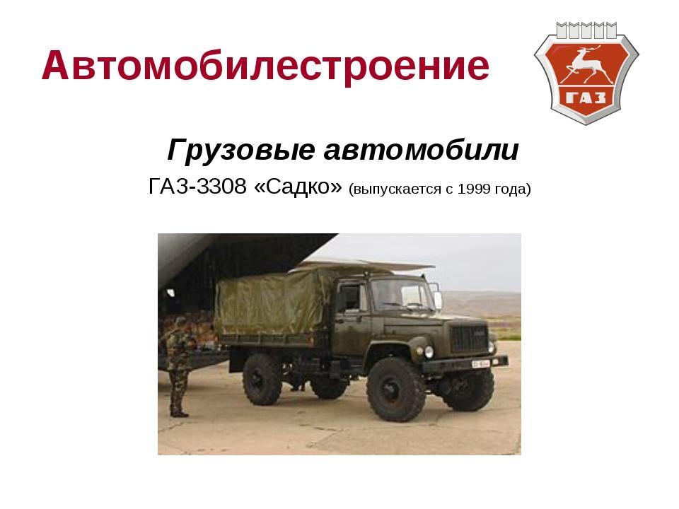 Автомобилестроение Грузовые автомобили ГАЗ-3308 «Садко» (выпускается с 1999 г...