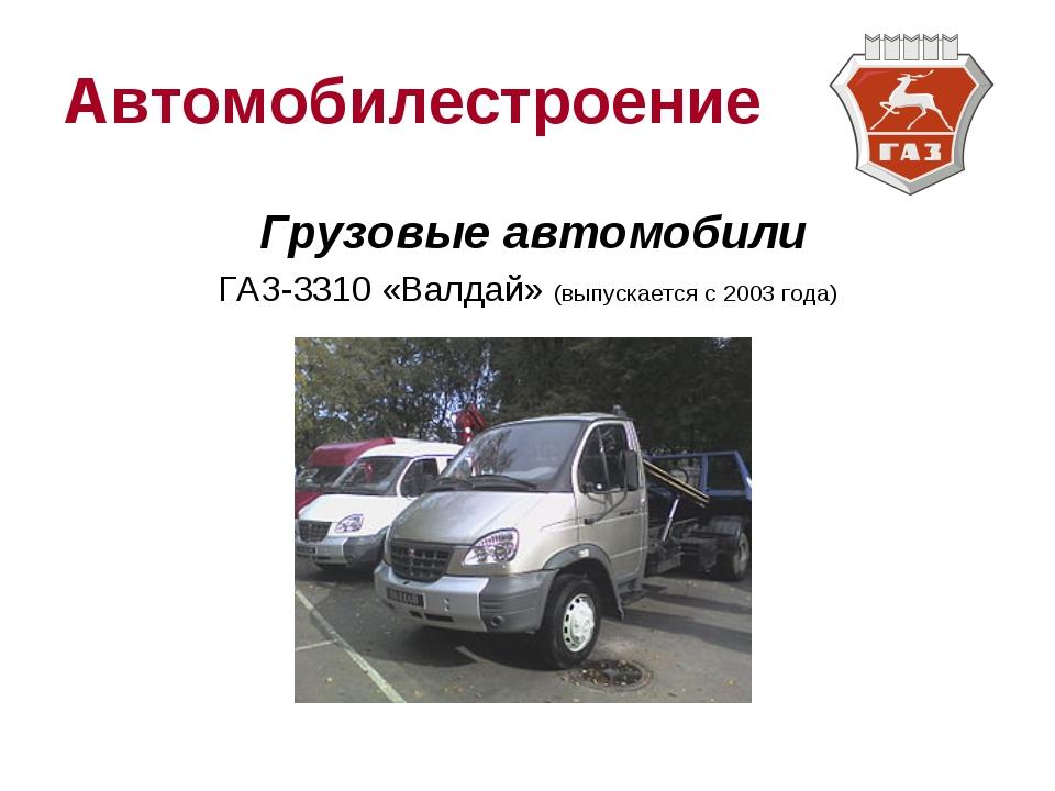 Автомобилестроение Грузовые автомобили ГАЗ-3310 «Валдай» (выпускается с 2003...