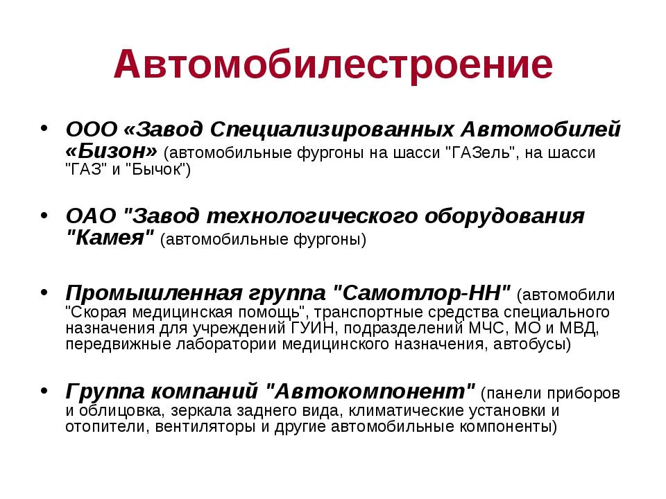 Автомобилестроение ООО «Завод Специализированных Автомобилей «Бизон» (автомоб...