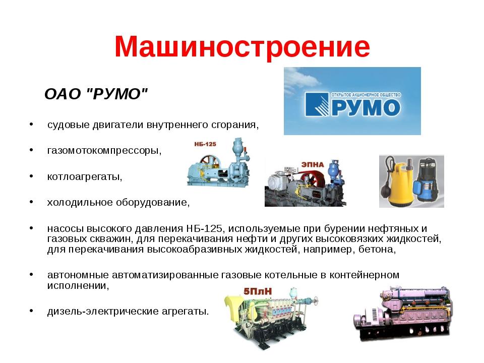 """Машиностроение ОАО """"РУМО"""" судовые двигатели внутреннего сгорания, газомотоком..."""