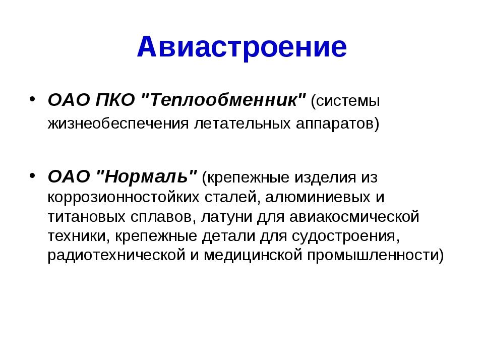 """Авиастроение ОАО ПКО """"Теплообменник"""" (системы жизнеобеспечения летательных ап..."""
