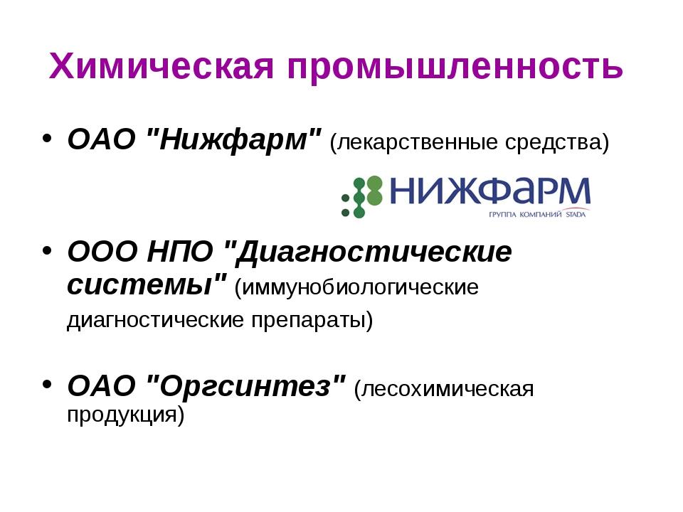 """Химическая промышленность ОАО """"Нижфарм"""" (лекарственные средства) ООО НПО """"Диа..."""
