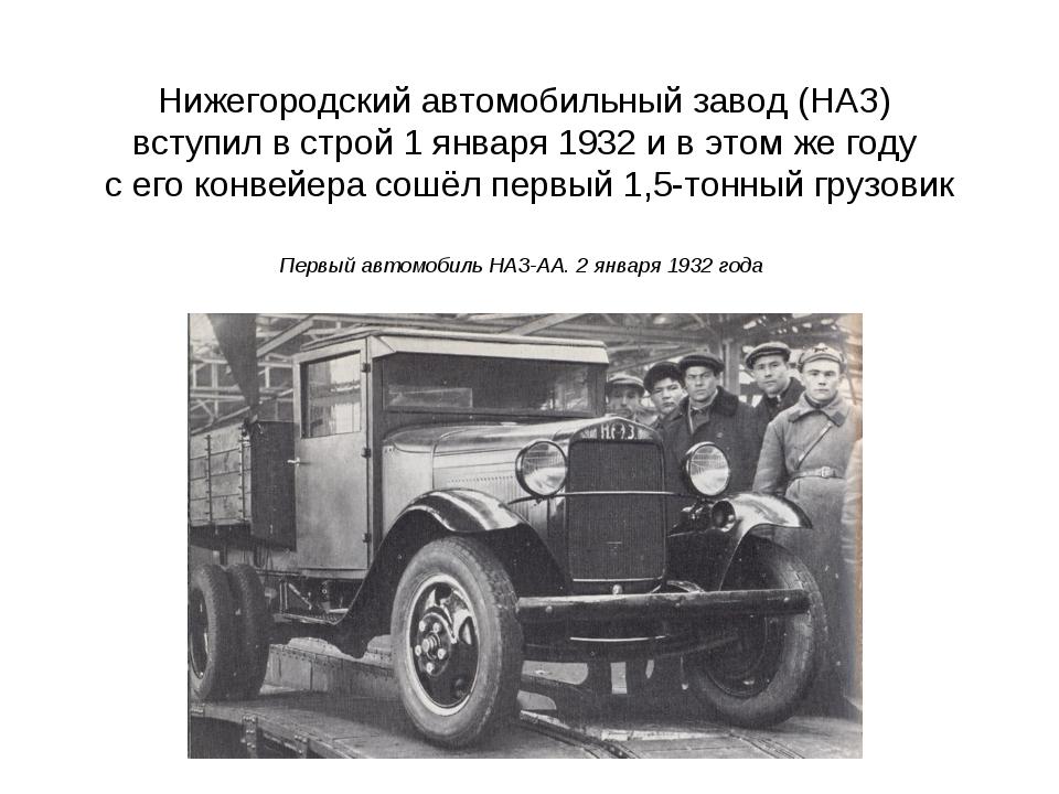 Нижегородский автомобильный завод (НАЗ) вступил в строй 1 января 1932 и в эт...