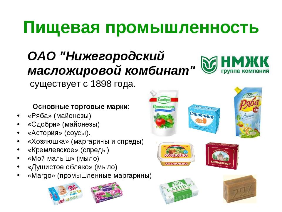 """Пищевая промышленность ОАО """"Нижегородский масложировой комбинат"""" существует с..."""