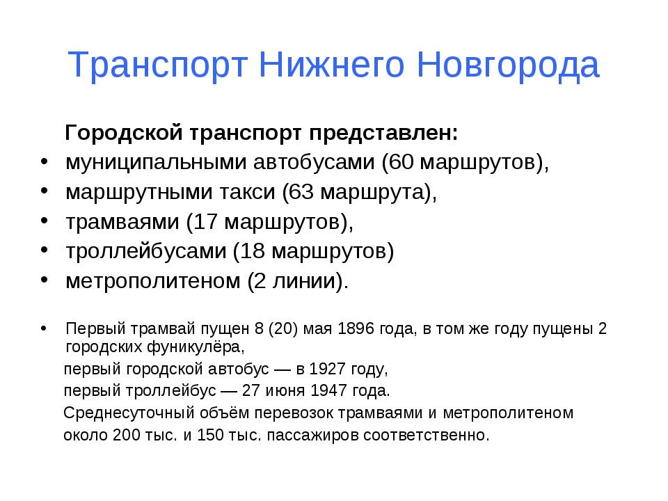 Транспорт Нижнего Новгорода Городской транспорт представлен: муниципальными а...