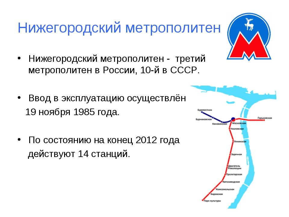 Нижегородский метрополитен Нижегородский метрополитен - третий метрополитен в...