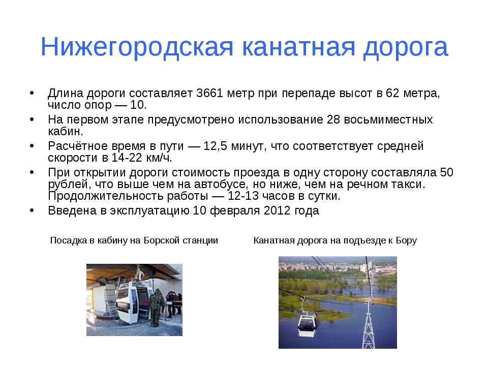 Нижегородская канатная дорога Длина дороги составляет 3661 метр при перепаде...