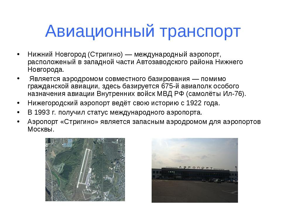 Авиационный транспорт Нижний Новгород (Стригино) — международный аэропорт, ра...