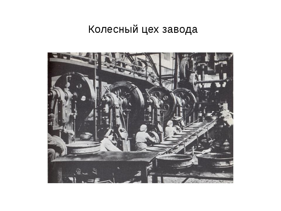 Колесный цех завода