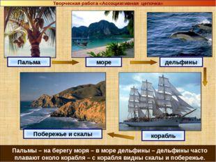 Пальма море дельфины корабль Побережье и скалы Пальмы – на берегу моря – в м