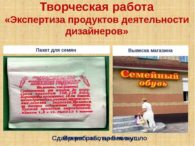 Творческая работа «Экспертиза продуктов деятельности дизайнеров» Реклама похо...