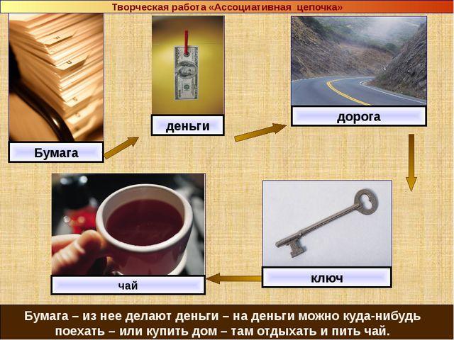 Бумага деньги дорога чай Бумага – из нее делают деньги – на деньги можно куд...