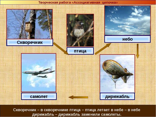 Скворечник – в скворечнике птица – птица летает в небе – в небе дирижабль –...
