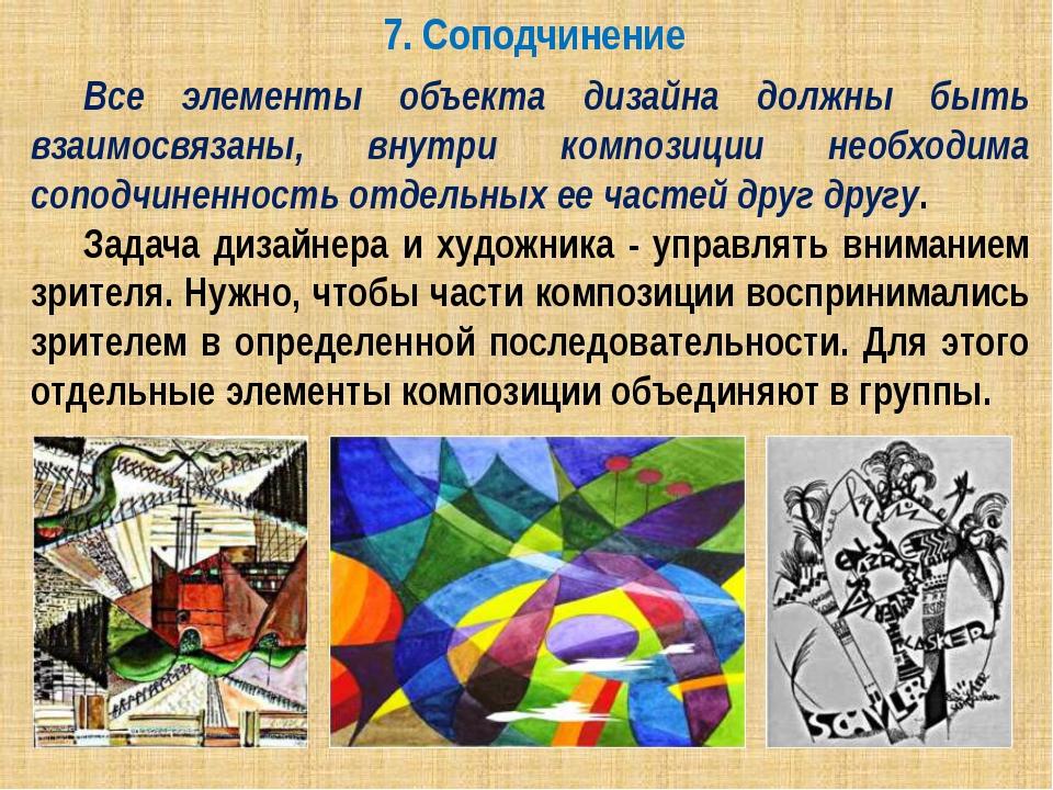 7. Соподчинение Все элементы объекта дизайна должны быть взаимосвязаны, внутр...