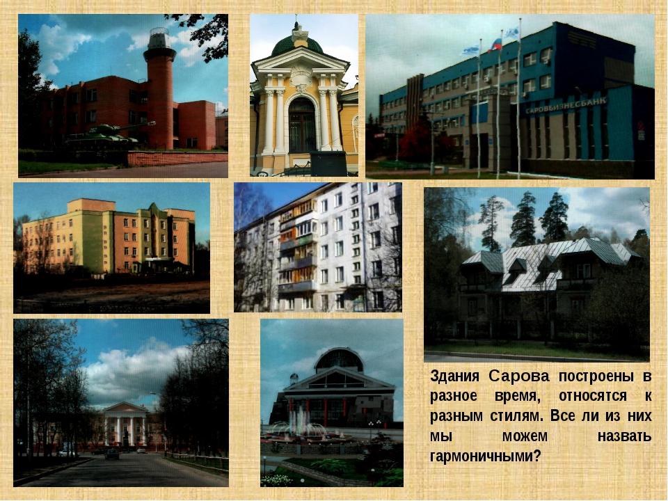 Здания Сарова построены в разное время, относятся к разным стилям. Все ли из...