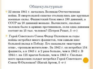 Общекультурные 22 июня 1941 г. началась Великая Отечественная война. В смерте