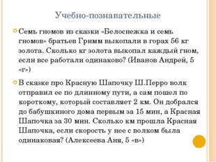 Учебно-познавательные Семь гномов из сказки «Белоснежка и семь гномов» братье