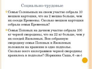 Социально-трудовые Семья Соловьевых на своем участке собрала 10 мешков картош