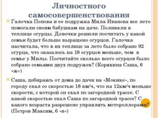Личностного самосовершенствования Галочка Попова и ее подружка Мила Иванова в