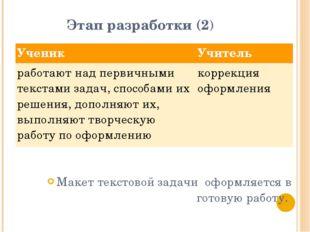 Этап разработки (2) Макет текстовой задачи оформляется в готовую работу. Учен