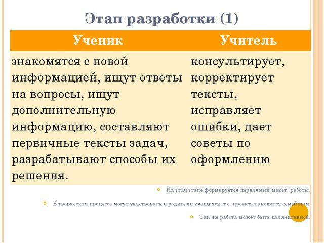 Этап разработки (1) На этом этапе формируется первичный макет работы. В творч...