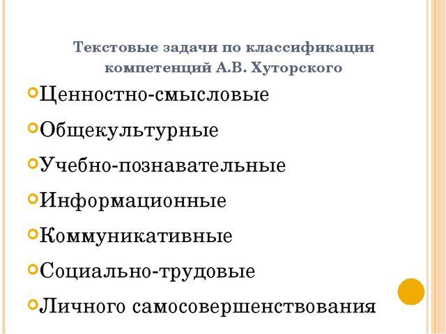 Текстовые задачи по классификации компетенций А.В. Хуторского Ценностно-смысл...