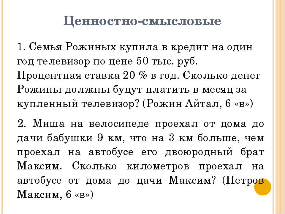 Ценностно-смысловые 1. Семья Рожиных купила в кредит на один год телевизор по...