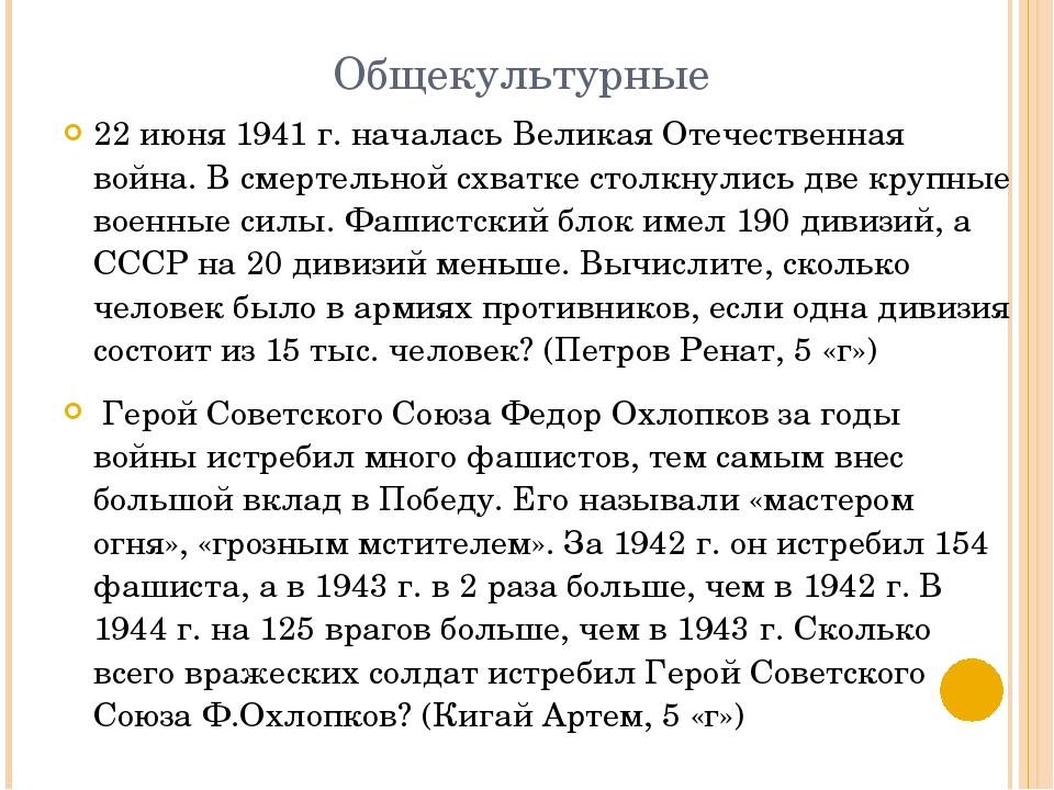 Общекультурные 22 июня 1941 г. началась Великая Отечественная война. В смерте...