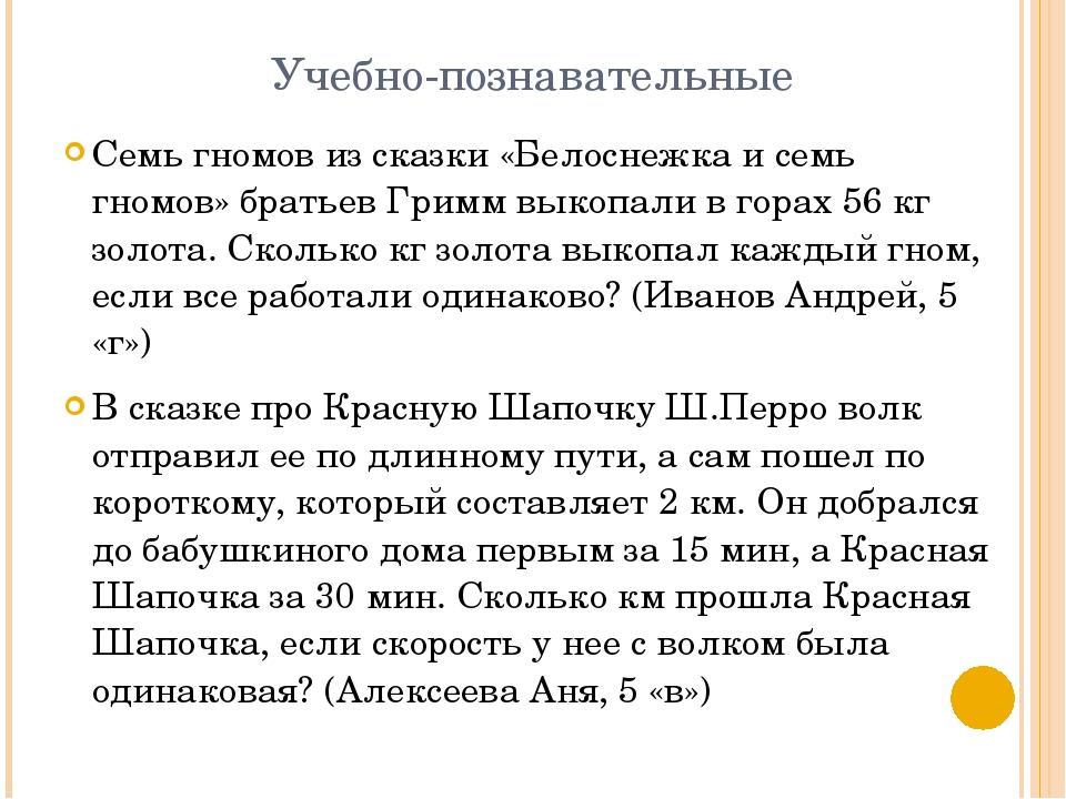 Учебно-познавательные Семь гномов из сказки «Белоснежка и семь гномов» братье...