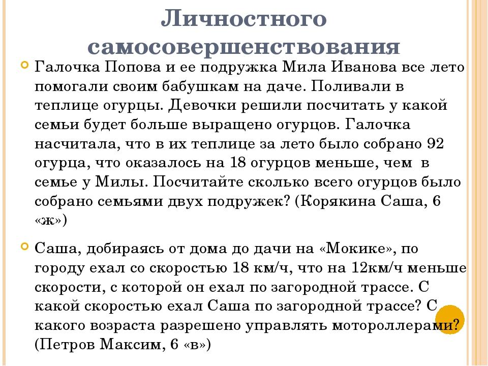 Личностного самосовершенствования Галочка Попова и ее подружка Мила Иванова в...