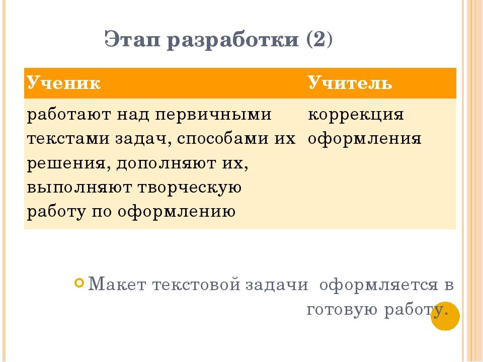 Этап разработки (2) Макет текстовой задачи оформляется в готовую работу. Учен...
