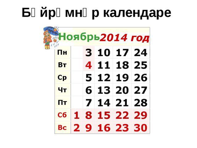 Бәйрәмнәр календаре
