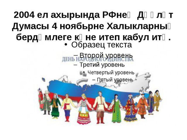 2004 ел ахырында РФнең Дәүләт Думасы 4 ноябьрне Халыкларның бердәмлеге көне и...