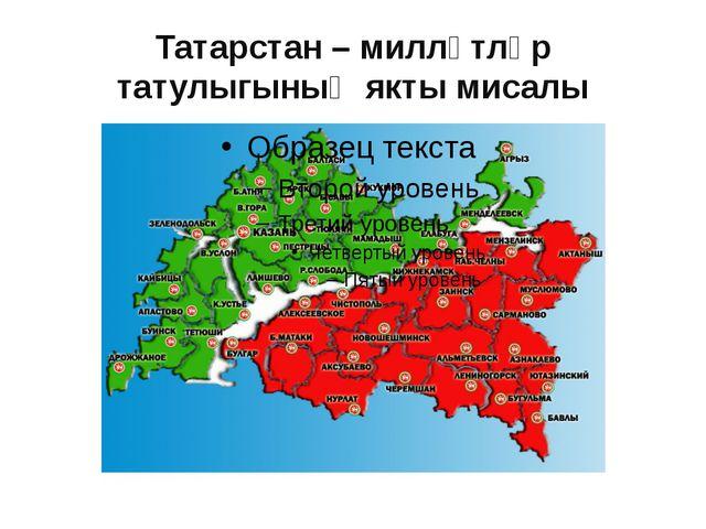 Татарстан – милләтләр татулыгының якты мисалы