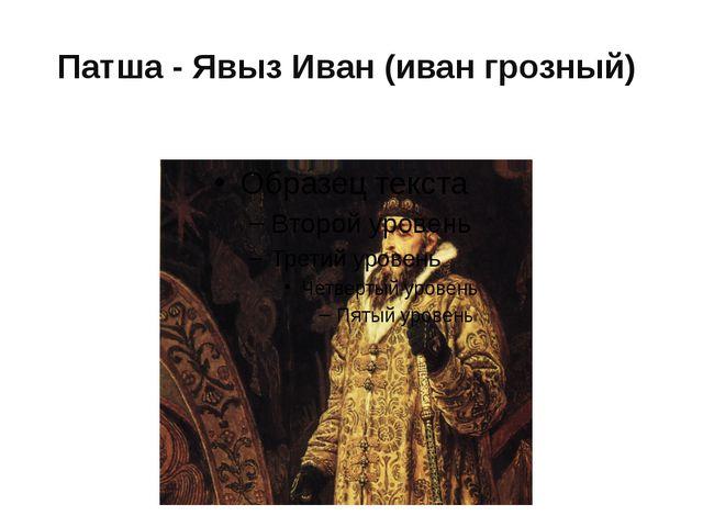 Патша - Явыз Иван (иван грозный)