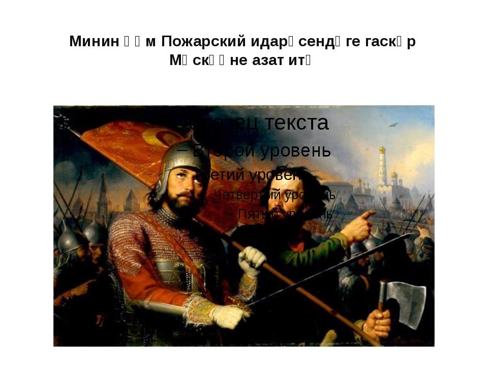Минин һәм Пожарский идарәсендәге гаскәр Мәскәүне азат итә