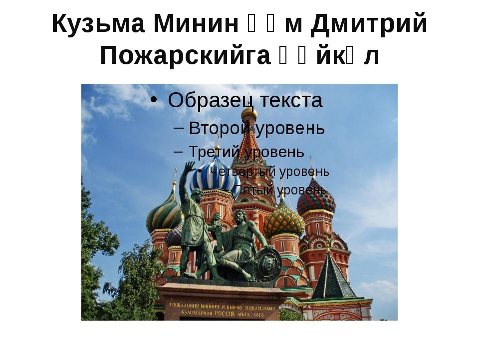 Кузьма Минин һәм Дмитрий Пожарскийга һәйкәл